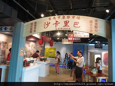 2014.07.20台南--黑橋牌-香腸博物館 109.jpg
