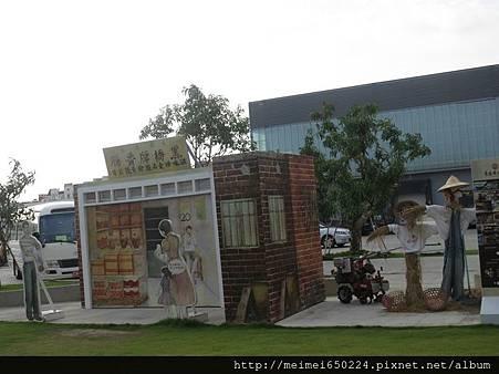 2014.07.20台南--黑橋牌-香腸博物館 156.jpg