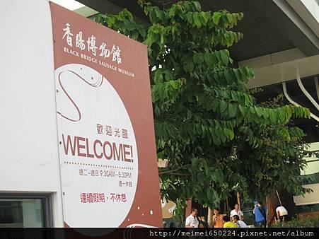 2014.07.20台南--黑橋牌-香腸博物館 157.jpg