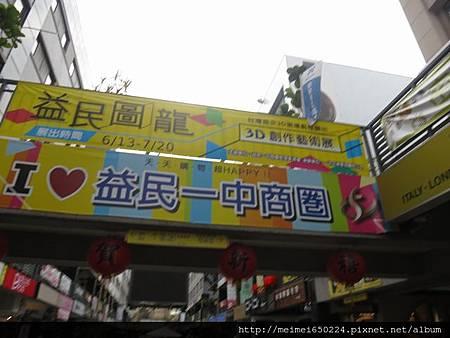 2014.07.19台中--益民一中商圈 022.jpg