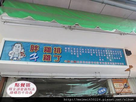 2014.07.19台中--益民一中商圈 034.jpg