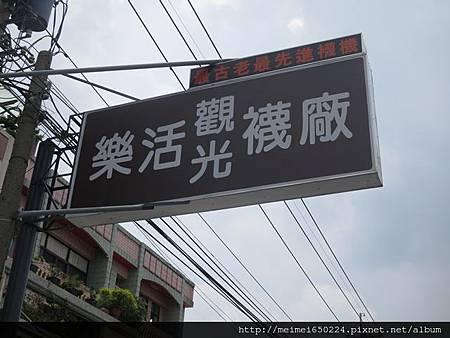 2014.07.20台中--樂活觀光襪廠 001.jpg