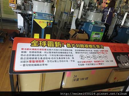2014.07.20台中--樂活觀光襪廠 017.jpg