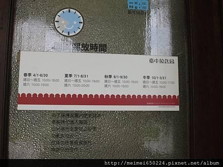 2014.07.19台中--放送局 007.jpg