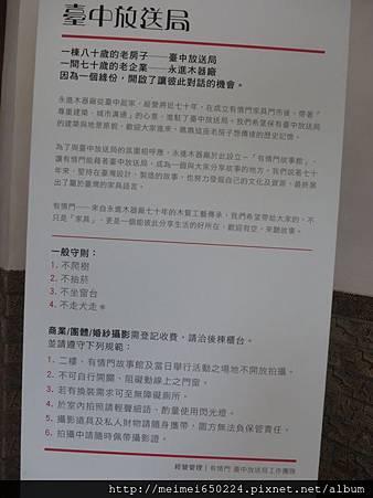 2014.07.19台中--放送局 009.jpg