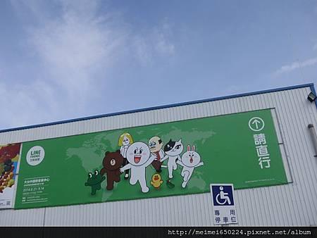 2014.07.19台中--LINE互動樂園 001.jpg