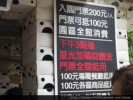 2014.07.19大坑--紙箱王 003.jpg