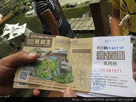 2014.07.19大坑--紙箱王 047.jpg
