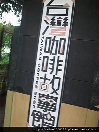 2014.07.19大坑--紙箱王 259.jpg