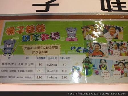 2014.07.20台中--樂活觀光襪廠 106