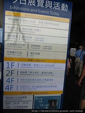 2014.09.06歷史博物館&乳牛之家 018.jpg