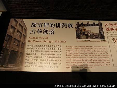 2014.09.06歷史博物館&乳牛之家 089.jpg