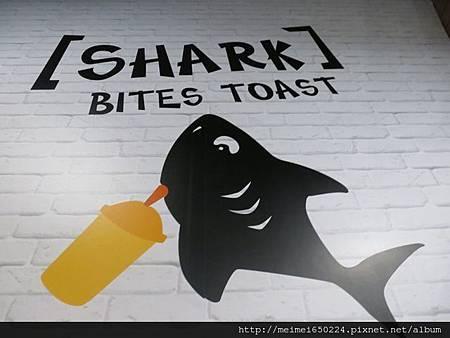 2014.09.鯊魚咬吐司 012.jpg