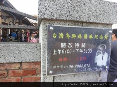 2014.11.02 北門--烏腳病醫療紀念館 001.jpg