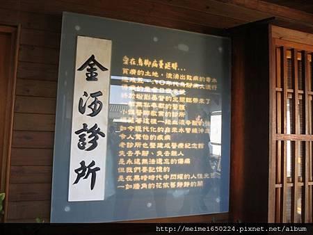 2014.11.02 北門--烏腳病醫療紀念館 006.jpg