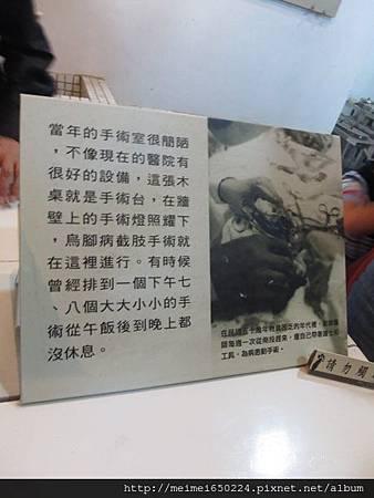 2014.11.02 北門--烏腳病醫療紀念館 021.jpg