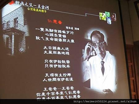 2014.11.02 北門--烏腳病醫療紀念館 030.jpg