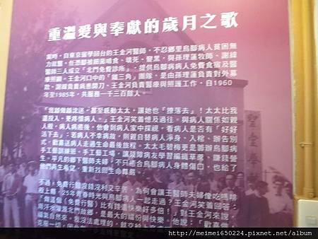2014.11.02 北門--烏腳病醫療紀念館 058.jpg