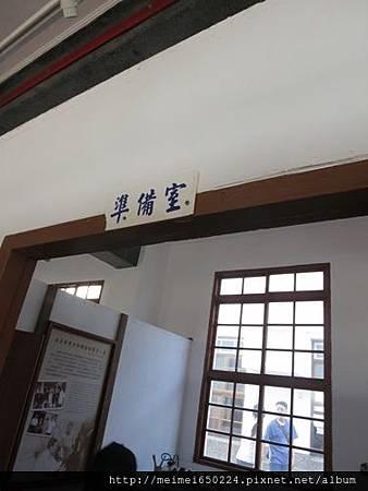 2014.11.02 北門--烏腳病醫療紀念館 124.jpg