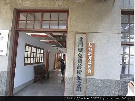 2014.11.02 北門--烏腳病醫療紀念館 164.jpg