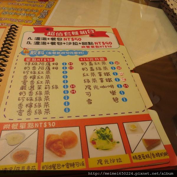 2014.12.07陽光義式廚房 003.jpg