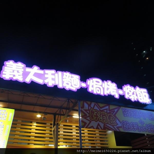 2014.12.07陽光義式廚房 052.jpg