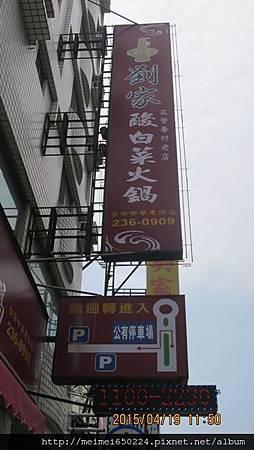 2015.04.19劉家酸菜白肉鍋 004.jpg