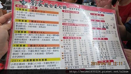 2015.04.19劉家酸菜白肉鍋 005.jpg