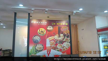 2015.04.19劉家酸菜白肉鍋 008.jpg