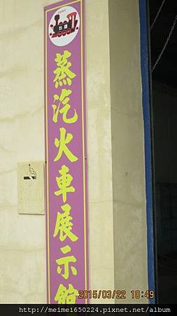 2015.03.22溪湖糖廠&虎尾糖廠 047.jpg