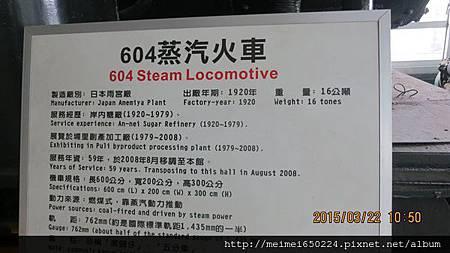 2015.03.22溪湖糖廠&虎尾糖廠 049.jpg