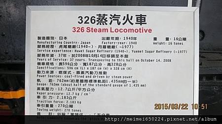 2015.03.22溪湖糖廠&虎尾糖廠 057.jpg