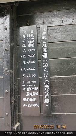 2015.03.22溪湖糖廠&虎尾糖廠 073.jpg