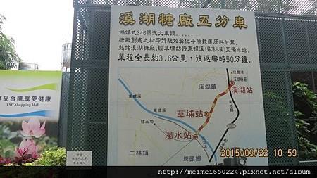 2015.03.22溪湖糖廠&虎尾糖廠 077.jpg