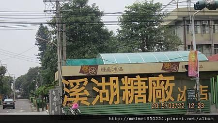 2015.03.22溪湖糖廠&虎尾糖廠 152.jpg