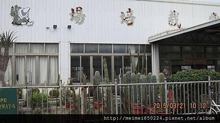 2015.03.21田尾公路花園&丫媽私房菜 007.jpg