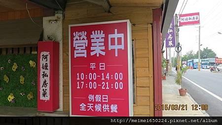 2015.03.21田尾公路花園&丫媽私房菜 115.jpg