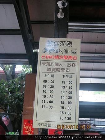 2015.07.10南投--廣興紙寮 002.jpg