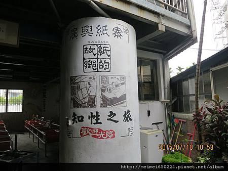 2015.07.10南投--廣興紙寮 020.jpg