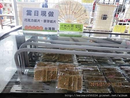 2015.07.10南投--廣興紙寮 084.jpg