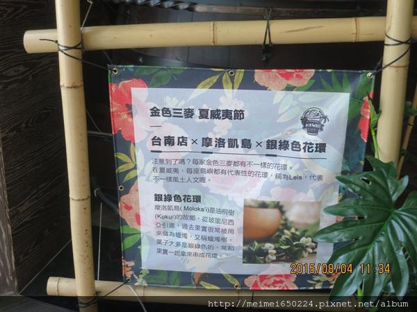 2015.08.04台南--金色三麥 002.jpg