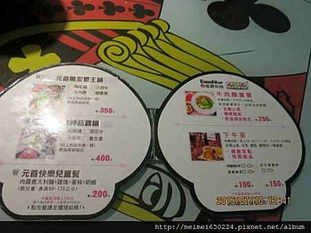 2015.07.10南投--元首館&菇霸火鍋 002.jpg
