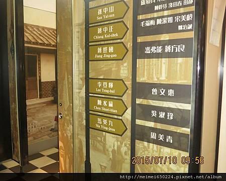 2015.07.10南投--元首館 018.jpg