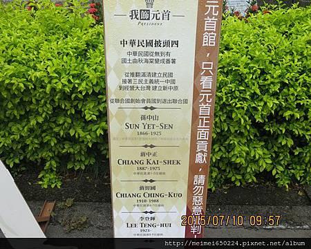 2015.07.10南投--元首館 020.jpg
