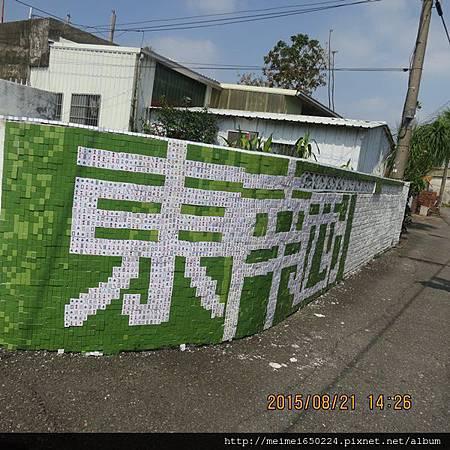 2015.08.21台南--善化胡厝寮彩繪村 035.jpg