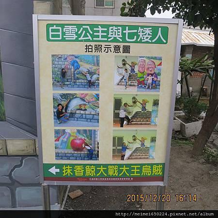 2015.12.20嘉義--好美里3D彩繪村 050.jpg