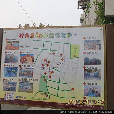 2015.12.20嘉義--好美里3D彩繪村 098.jpg