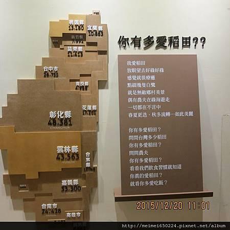 2015.12.20雲林--中興穀堡 012.jpg