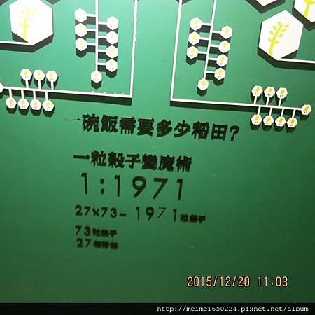 2015.12.20雲林--中興穀堡 017.jpg