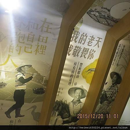 2015.12.20雲林--中興穀堡 014.jpg